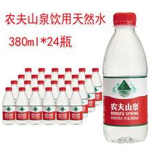 上海现货农夫山泉饮用天然水380ml*24瓶l整箱小瓶天然饮用水批发