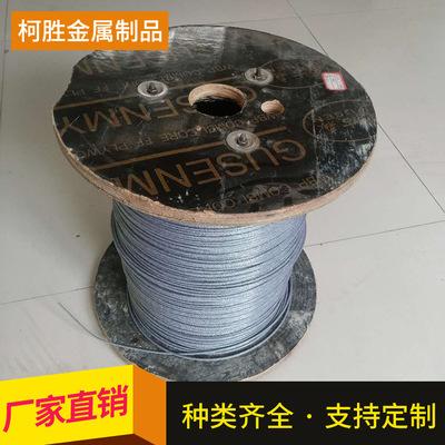 货源厂家直销包胶钢丝绳 包塑钢丝绳3 4 5 6 8 10 12mm涂塑钢丝绳镀锌批发