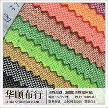 现货供应600D涤棉双色布料 新款平纹染色PU高档双色笔记本面料