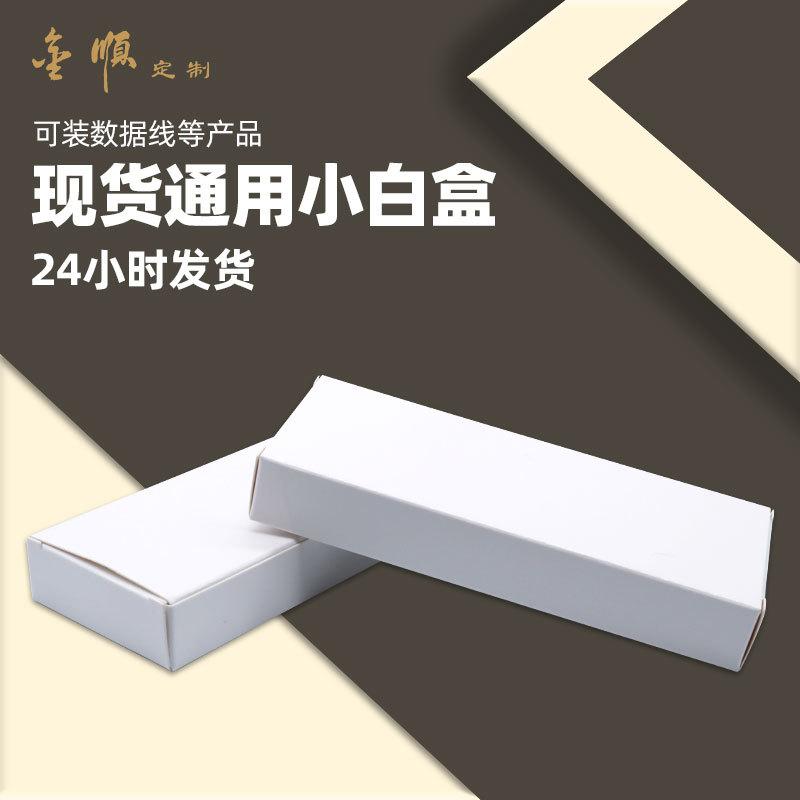 3c数码产品数据线包装盒过光胶现货批发 长方形小白盒定做