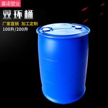 厂家直供 200升塑料桶200L蓝色闭口桶200公斤双口油桶双环化工桶