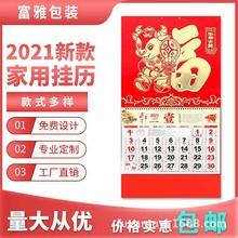 新款2021牛年福字日历挂历 金箔吊历撕历企业专版广告月历可定制
