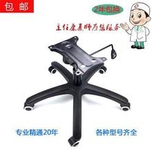 包郵電腦椅底座辦公椅轉椅底盤全套老板椅椅子配件尼龍腳架托盤架