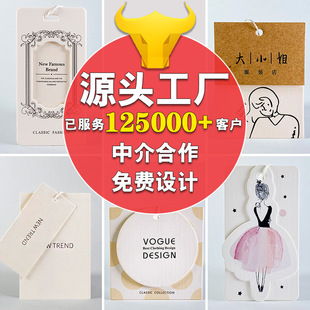 Customized clothing tags Customized women's clothing tags Customized children's clothing elevator tags Customized labels Customized clothing logo design