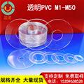 专业生产透明pet垫片螺丝垫圈塑料pvc绝缘垫片塑PP胶介子异形定制