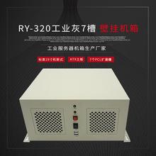 RY-320工业灰7槽壁挂式机箱壁CNC设备工业服务器机箱非标工业灰
