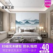 定制新中式山水电视背景墙硬包床头护墙板客厅卧室墙装饰画