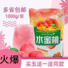 買五送一 水蜜桃粉1000g固體飲料粉濃縮速溶果汁粉沖飲品商用沖劑