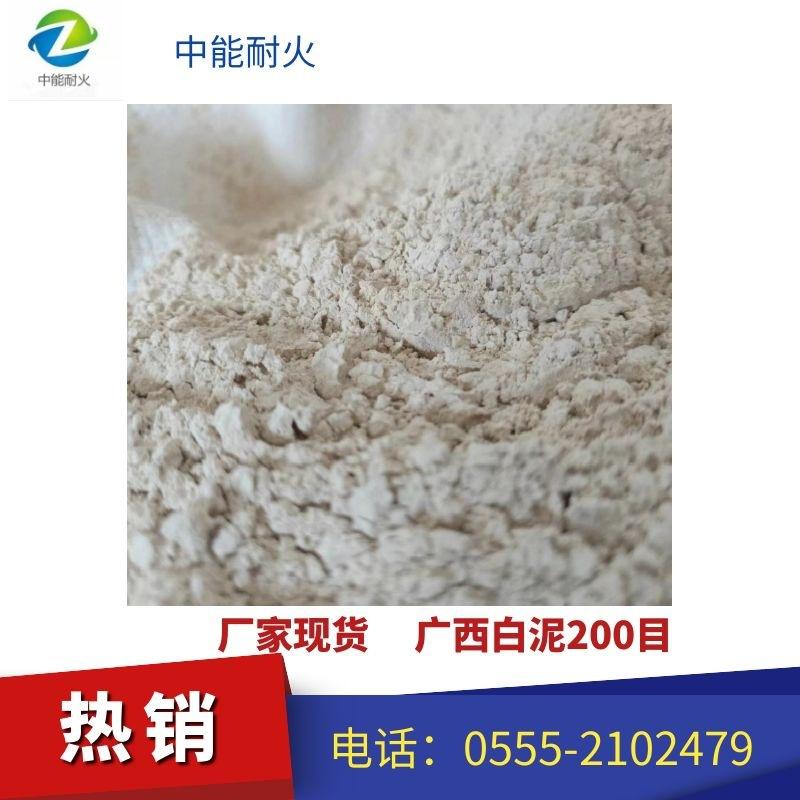 广西白泥细粉黏土冶金建材200目耐材级白泥50kg/袋厂家直销