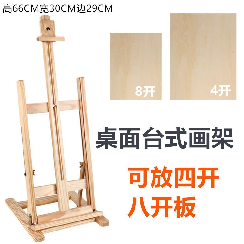 木质画架桌面台式折叠画架水粉水彩素描桌上画板架展示架方便携带