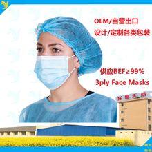 定制出口提供CE 99bef一次性口罩 三層防護口罩兒童口罩 里層熔噴