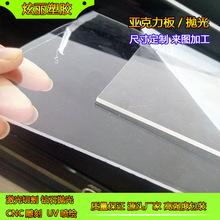 有机玻璃板 亚克力板 透明板 pc透明板 茶色亚克力板 亚克力热弯