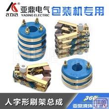 2路4路集电环铜碳刷架组合多层铜环滑环枕式包装机配件旋转导电环