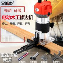 修边机木工工具倒装电木铣雕刻开孔锣机工业级多功能铝塑板开槽机