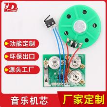 工廠定制電子模塊語音發聲機芯 創意電子禮品盒音樂機芯