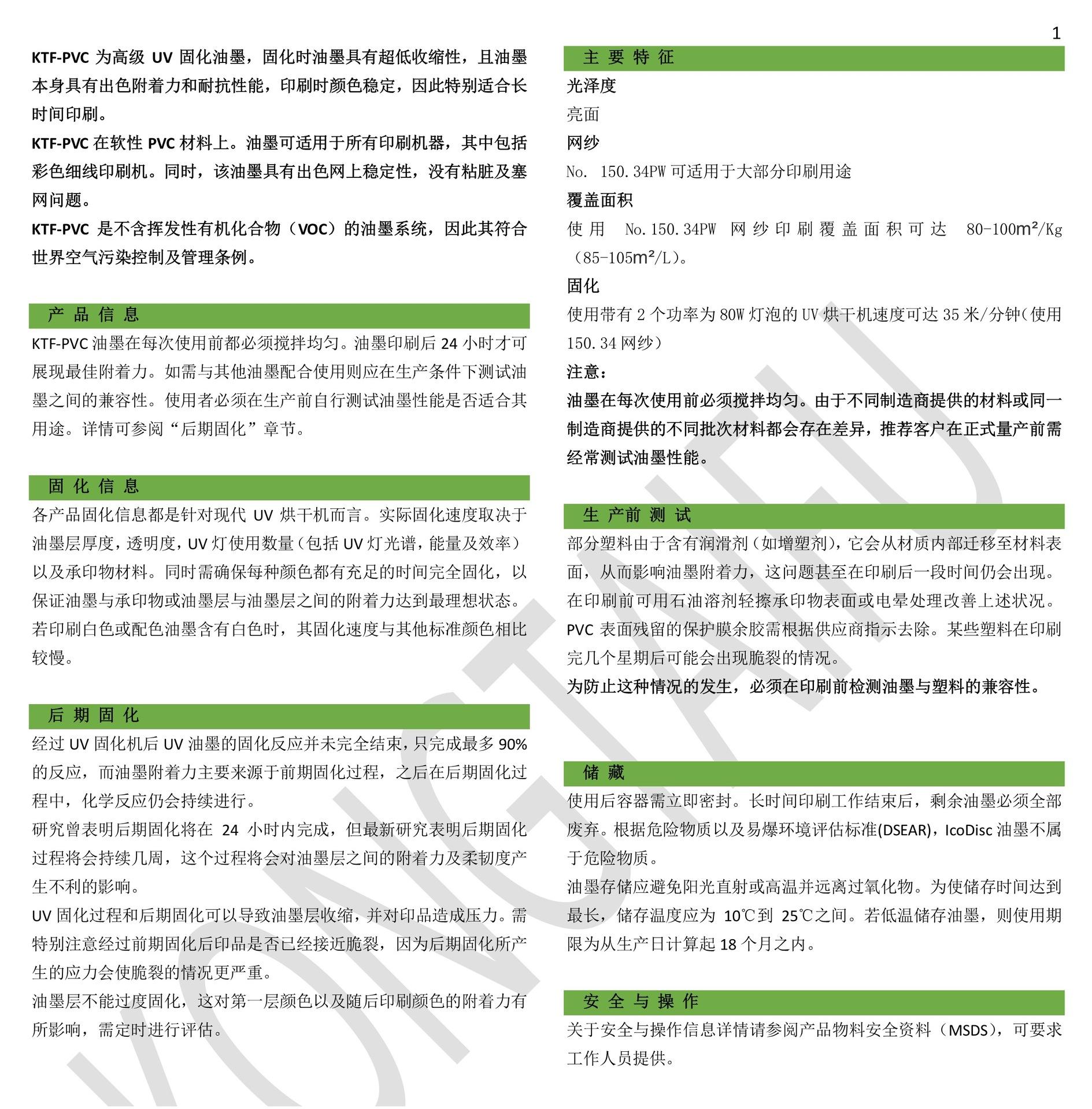 KTF-PVC-CN-kongtaifu-简体