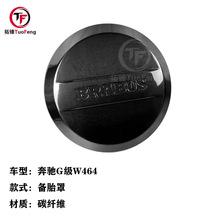 適用于奔馳G級W464備胎罩 真碳纖維備胎罩 汽車改裝外飾件