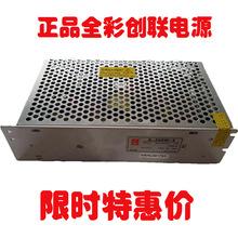正品创联电源LED专用显示屏电源5V40A200W全彩开关电源室内户外