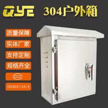 304不锈钢电气控制户外箱大容量户外防雨配电箱 高低压信息配电柜