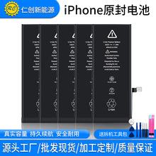 适用于iPhone5/5S/6/6S/6SP/7/7P/8/8P苹果手机电池送工具套装