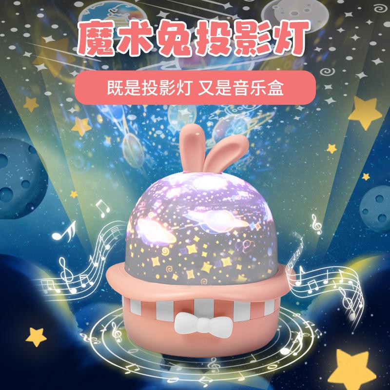 魔术兔投影灯星空投影仪小夜灯卧室用儿童创意浪漫梦幻旋转led