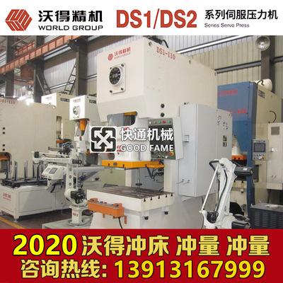 伺服冲床 沃得冲床 DS1/2-200吨压力机 250吨 高性能 含税运费