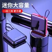 新款全镜面数显移动电源10000毫安自带线便携式充电宝LOGO定制