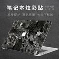 适用苹果MacBook Pro15寸电脑炫彩贴纸 小米联想电脑笔记本炫彩贴