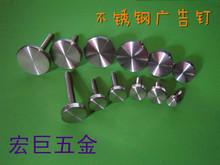 批發批發304不銹鋼螺絲實心廣告釘裝飾玻璃釘鏡釘冷柜展示柜配件m