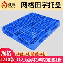 森腾1210网格田字塑料托盘叉车货架塑胶卡板仓库物流专用厂家直销