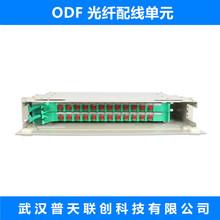 【联创】24芯 ODF光纤配线单元 光纤配线架 子框  满配  电信级