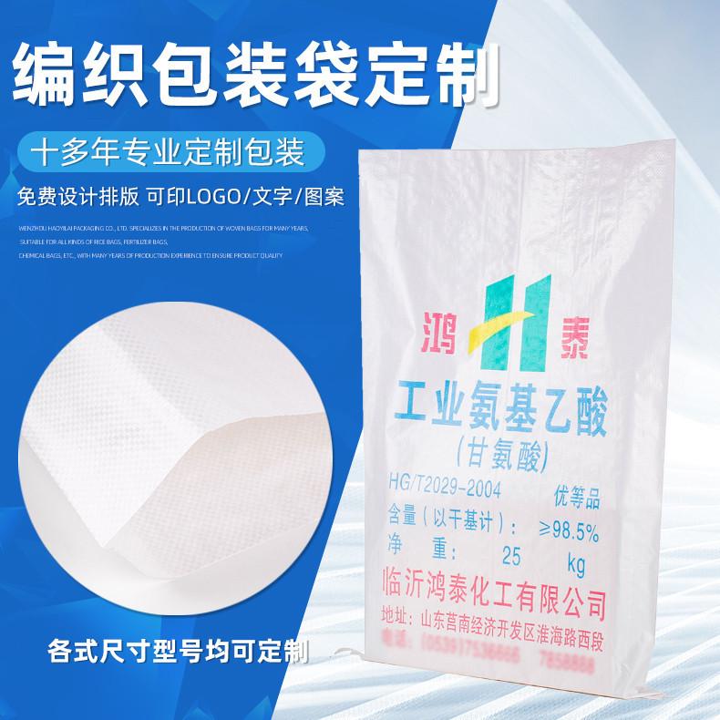 厂家直销塑料白色编织袋 现货批发蛇皮袋子搬家袋 定制防水编织袋