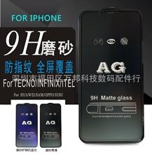 适用于红米note9S 钢化膜 红米全屏丝印磨砂手机膜二强保护膜