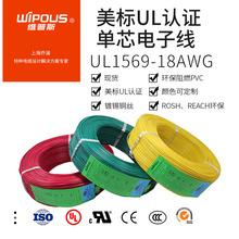 厂家直销 UL1569 18AWG  环保PVC 单芯多股软铜丝电子线 美标认证