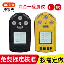 多气体四合一检测仪 便携式可燃有毒害气氨气硫化氢氧气检测仪