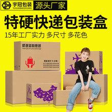 生产厂家纸箱批发可印刷logo可定制物流箱飞机盒搬家箱包装盒定做