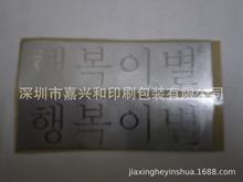 生产胶粘商标LOGO制品厂家 日文韩文商标贴 自粘标签标牌生产商