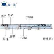 皇冠HG118T感應自動門電動開門機90度平移門開門機玻璃自動感應門