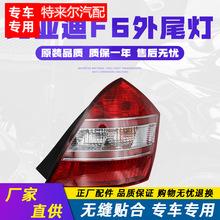 適用于比亞迪f6后尾燈左右外彎大燈轉向剎車燈倒車燈罩外殼總成