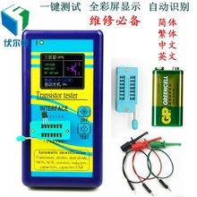 彩屏版圖形顯示 M328晶體管測試儀 電阻表電感表電容表ESR儀表