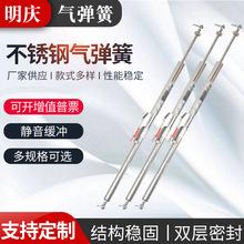 批发供应304不锈钢气弹簧 气撑 气动顶杆支撑杆 角调器