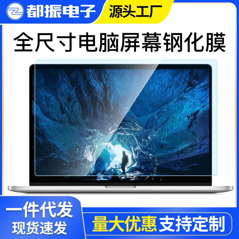 笔记本电脑钢化适用联想戴尔华硕钢化膜屏幕保护贴膜15.6防蓝光14