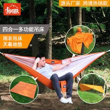 2021 吊床 户外多功能四合一吊床雨衣天幕野营垫一体 20D降落伞布