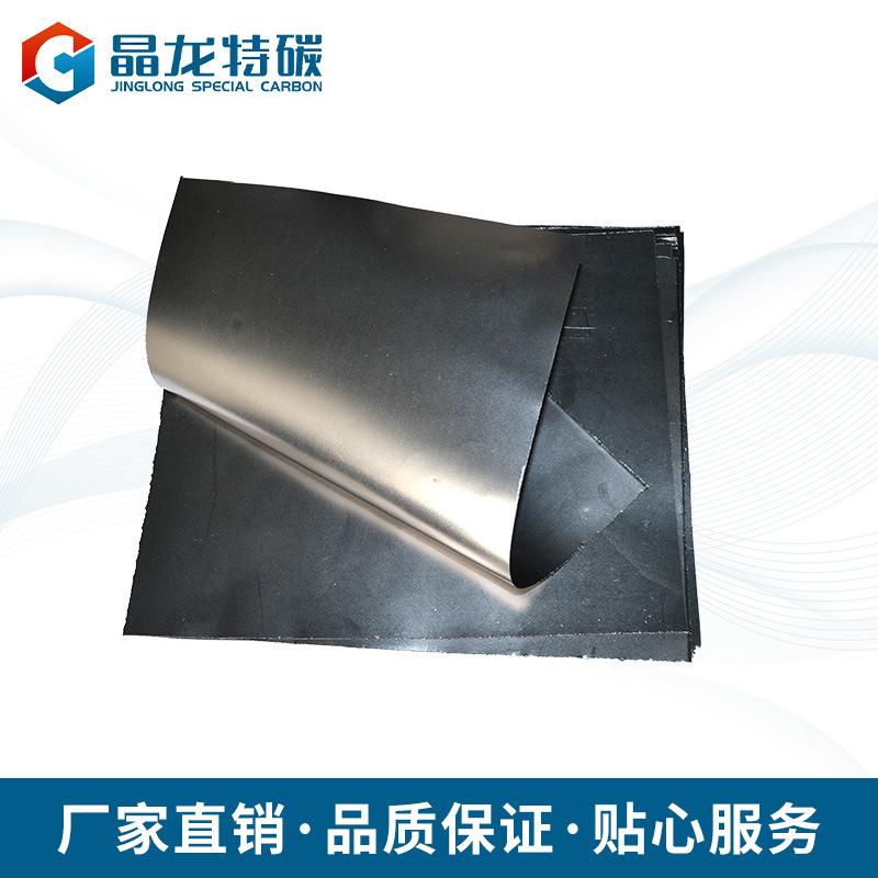 晶龙特碳高纯耐高温导电超薄柔性石墨垫片散热片 石墨纸