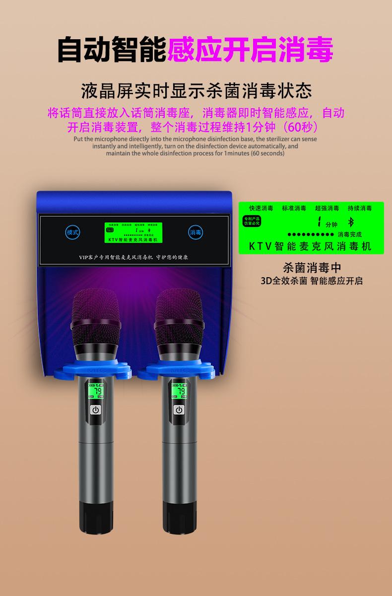 无线麦克风_ktv无线麦克风智能消毒机骰子骰盅话筒紫外线杀菌蓝牙