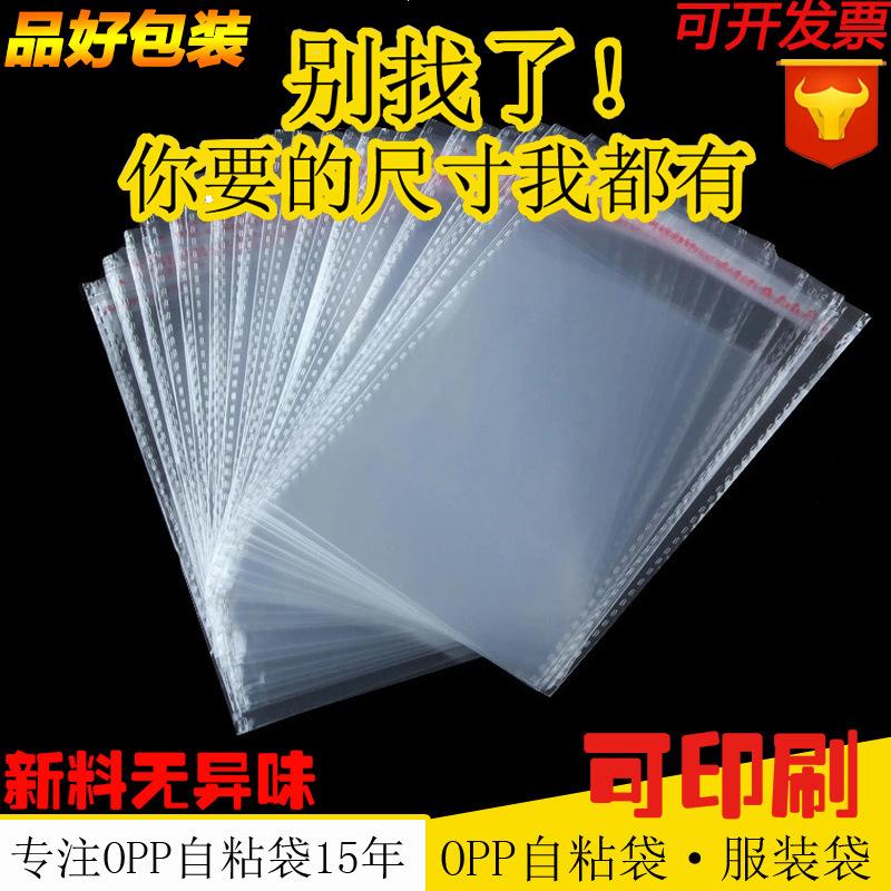 大号opp自粘袋 透明服装包装 不干胶小号OPP袋塑料袋子封口 定制