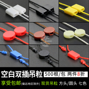 Spot blank double-insertion hanging tablets, sling, clothing accessories, tag printing, custom-made clothing hanging tablets