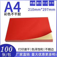 厂家直销A4大红色彩色不干胶贴纸激光喷墨办公打印不干胶贴纸批发