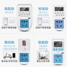 定时插座电动车充电定时器开关插座智能定时器插座品益厂家批发