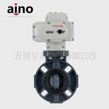 艾诺AUD971X-10S电动UPVC蝶阀  耐腐蚀对夹式塑料电动阀DN50-300